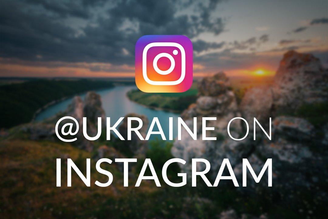 Украина «завела» официальный аккаунт в Инстаграм