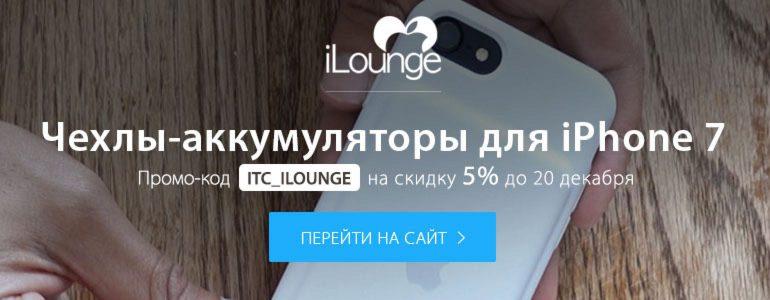 Чехлы-аккумуляторы для iPhone 7 Купить
