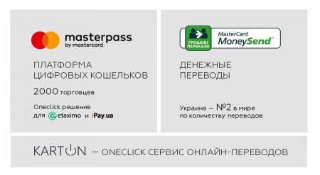 Mastercard запустила в Украине новый онлайн-сервис денежных переводов Karton.ua