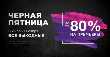 В «Черную пятницу» MEGOGO предложил скидки на просмотр фильмов до 80%, цены стартуют с 5 грн