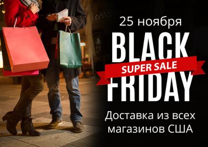 Черная пятница в США – с доставкой в Украину! Крупнейшая мировая распродажа добралась до нас