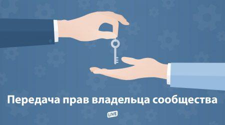 Социальная сеть «ВКонтакте» существенно упростила процесс смены владельца сообщества