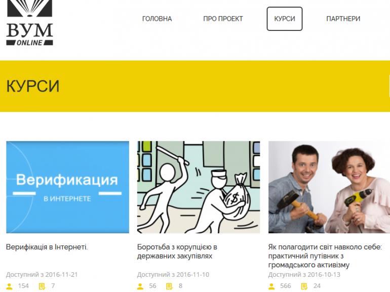 На украинской платформе общественного образования «ВУМ online» стартовал курс о борьбе с коррупцией от экспертов ProZorro