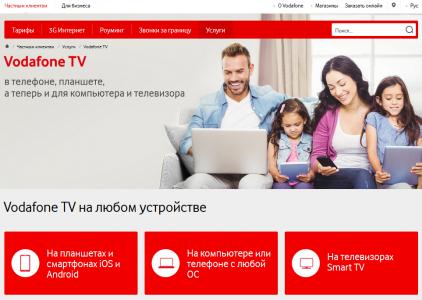 Услуга Vodafone TV теперь доступна на всех экранах, включая телевизоры Smart TV, компьютеры, планшеты и смартфоны на любых ОС