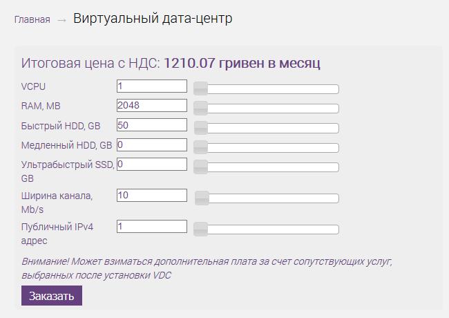 """Укртелеком начал предоставлять """"облачные"""" услуги на базе дата-центра, расположенного на территории ЕС"""