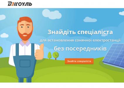 В Украине запустили онлайн-сервис Джоуль, который помогает найти специалистов для установки солнечных электростанций