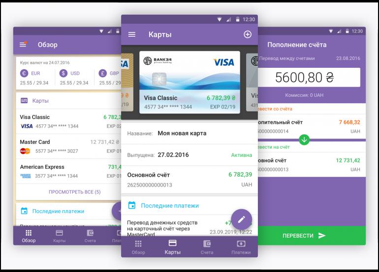 БАНК 3/4 презентует новый Интернет-банкинг для Android