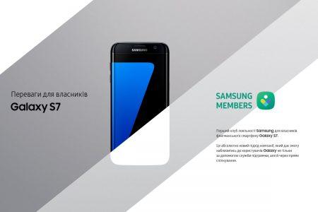 В Samsung Members появились подарочные сертификаты и скидки
