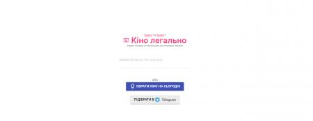 «Кіно легально» — простой сервис поиска видеоконтента по легальным онлайн-кинотеатрам Украины