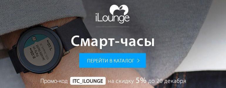 Купить смарт-часы в iLounge