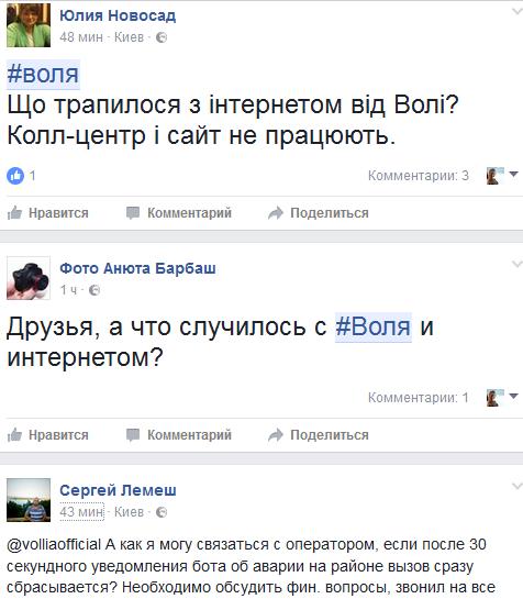 Обновлено: У «Воли» авария: не работает ни сайт, ни колл-центр, ни услуга интернет-доступа (в Киеве)