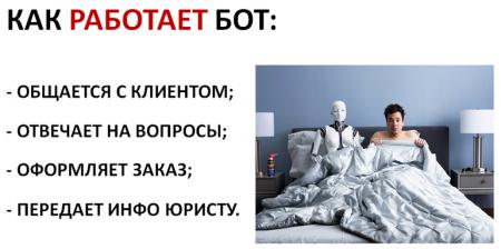 Украинский бот-юрист от Lexnet.io поможет с регистрацией бизнеса, поднимет настроение шутками и возьмет «по-братски» – один биткоин в год