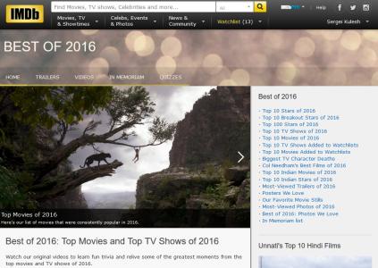 IMDb назвал лучшие фильмы и сериалы 2016 года