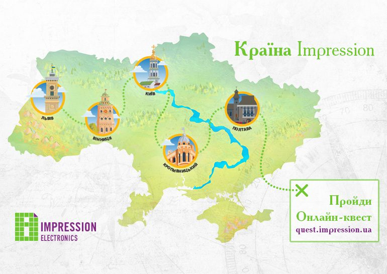 Impression Electronics проводит всеукраинский онлайн-квест для всех любителей своей страны!