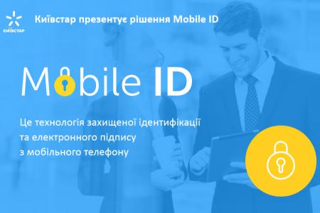 Кабмин поддержал внедрение сервиса цифровой подписи Mobile ID от «Киевстара», первые реальные решения на его основе появятся уже через год-полтора