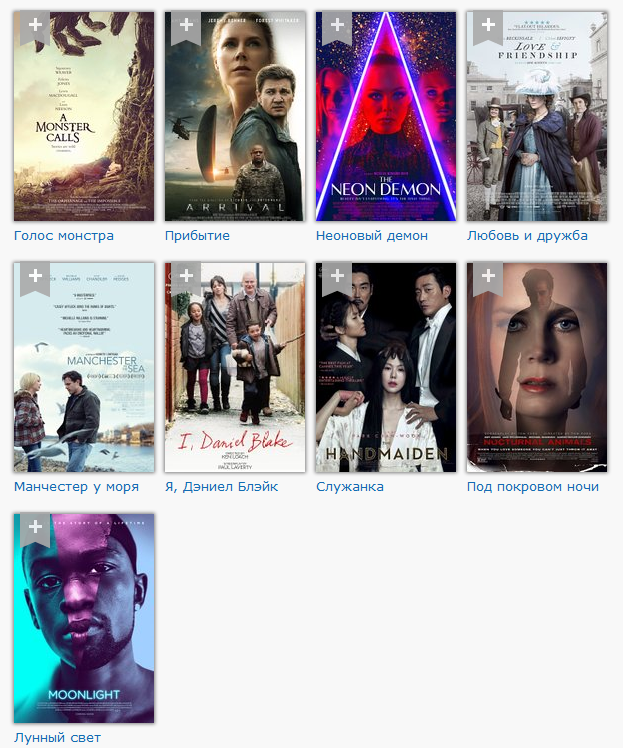 top-films-of 2016