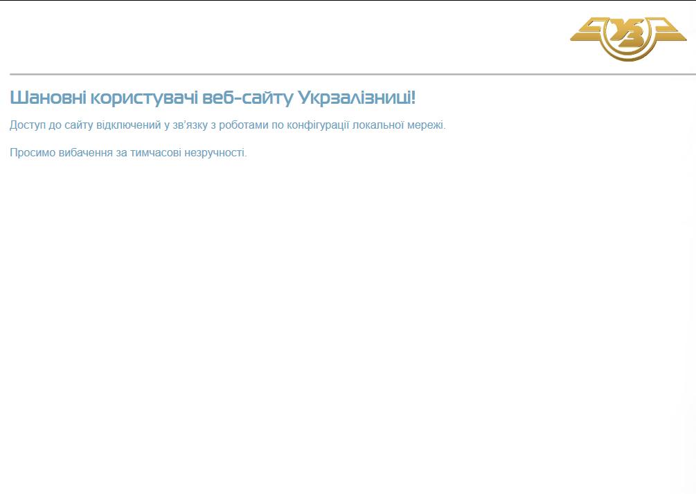 Балчун объявил охакерской атаке насайт «Укрзализныци» иугрозах расправы