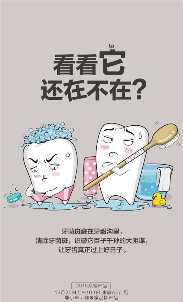 На этой неделе Xiaomi представит электрическую зубную щётку и новую версию ноутбука Mi Notebook Air