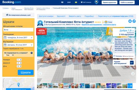 Прокуратура АР Крым в Украине открыла уголовное дело против Booking.com