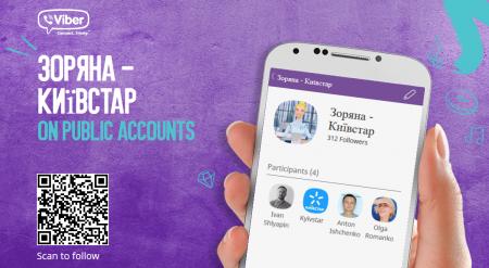 Зоряна от Киевстар стала первым украинским интеллектуальным чат-ботом в Viber
