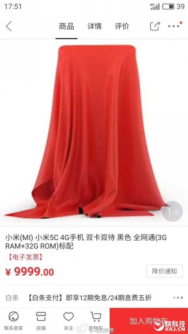 Еще не анонсированный смартфон Xiaomi Mi 5c появился в каталоге китайского интернет-магазина Jingdong