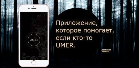 «Как Uber, только через M»: глава «Яндекс.Погоды» запускает сервис для организации похорон Umer