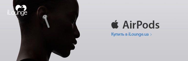 Купить Apple Airpods в iLounge.ua
