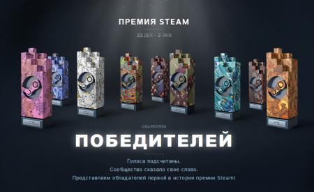 Объявлены победители первой в истории Премии Steam, а также Топ 100 игр-бестселлеров 2016 года