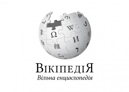 Прем'єр-міністр України запропонував владі, студентам та науковцям сприяти розвитку україномовного розділу «Вікіпедії»