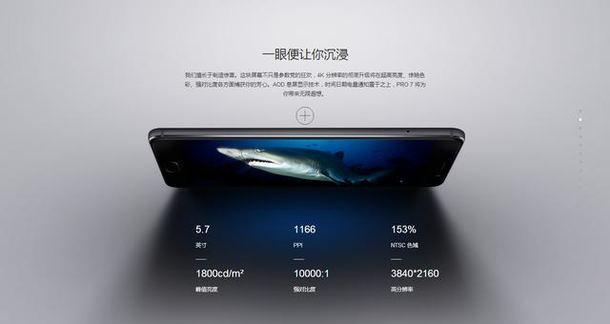 Вглобальной сети появились сведения обоснащении Meizu Pro 7