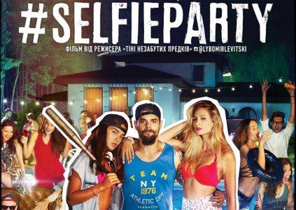 Amazon купил права на украинскую комедию #Selfieparty