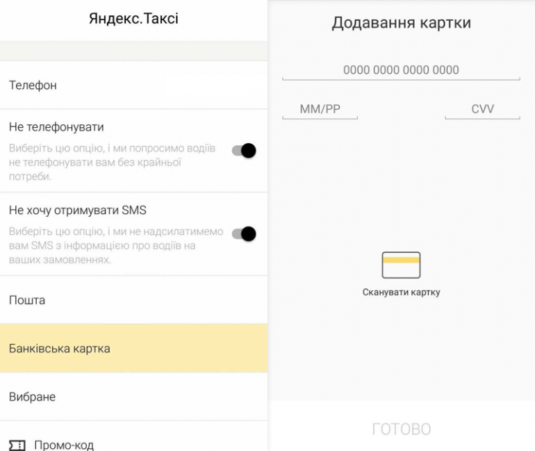 Яндекс.Такси запустил безналичную оплату банковскими картами в Киеве