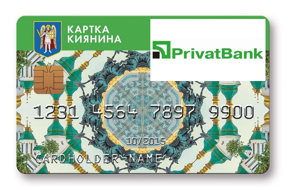 «Карточку киевлянина» вКГГА хотят сделать ктомуже виртуальной