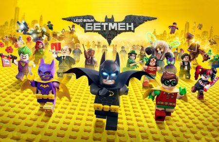 Лего Фильм: Бэтмен. Почему такой несерьезный?