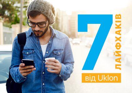 7 лайфхаков Uklon на каждый день