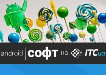 Android-софт: новинки и обновления. Апрель 2017