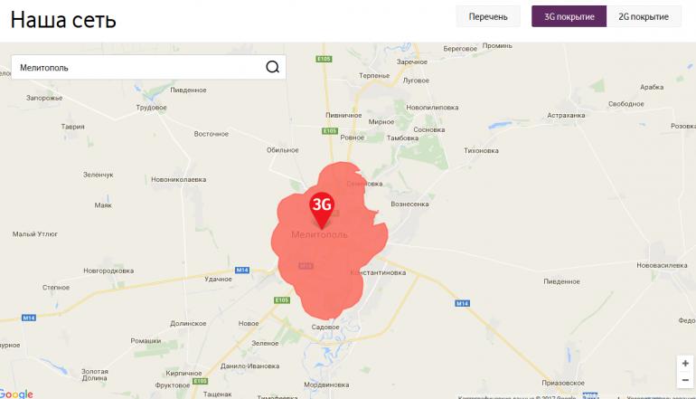 Vodafone запустил 3G-сеть в Мелитополе и Гуляй Поле, теперь в Запорожской области 3G доступно уже 1,4 млн жителей в 70 населенных пунктах