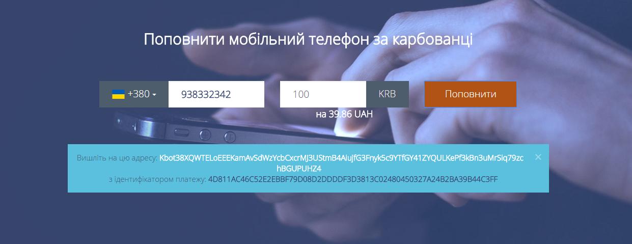 Майним «Карбованець» для пополнения мобильного счета