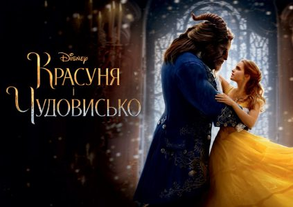 Beauty and the Beast / «Красавица и чудовище»
