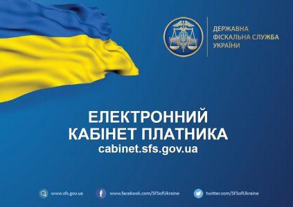 ГФС: Электронным кабинетом налогоплательщика воспользовались 6,4 млн украинцев из 70 стран мира, наиболее активны пользователи из Украины, США, Мексики, Нидерландов, Туркменистана и Азербайджана