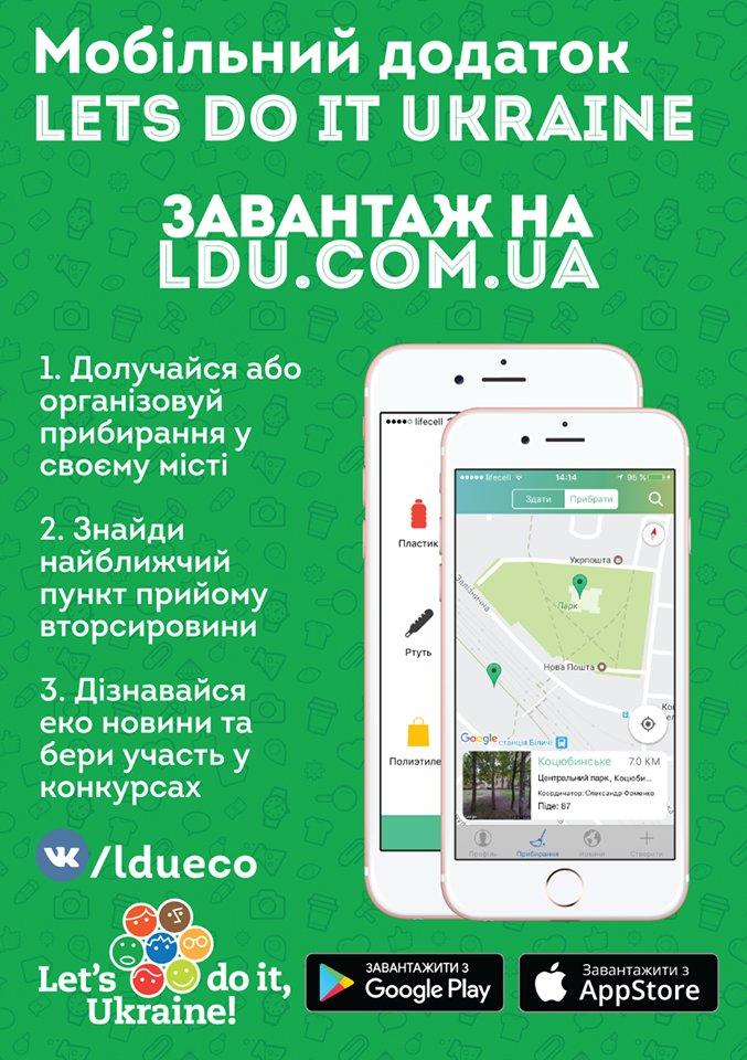 Мобильное приложение «Let's do it, Ukraine» поможет неравнодушным гражданам организоваться для уборки территории и сдачи отходов