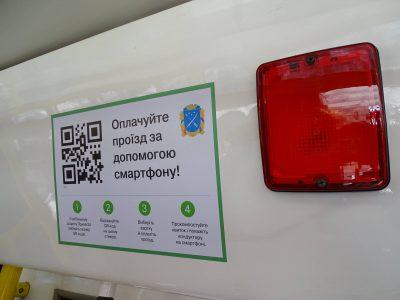В Днепре запустили систему оплаты проезда при помощи QR-кода