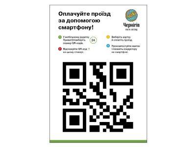 Сегодня «электронные билеты» на основе QR-кода появились в общественном транспорте Чернигова и Ивано-Франковска