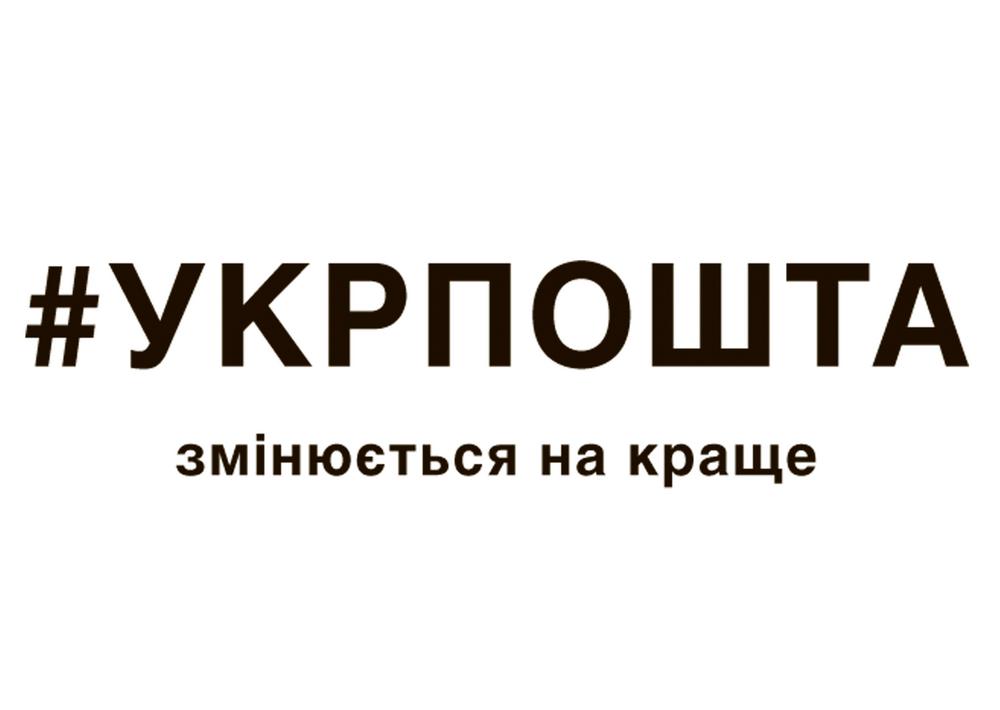 «Укрпочта» запустила услугу перевода средств между картами иоплату услуг онлайн