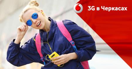 «Третий пошел»: Vodafone также запустил сегодня 3G в Черкассах и подарил абонентам 12 ГБ скоростного интернета