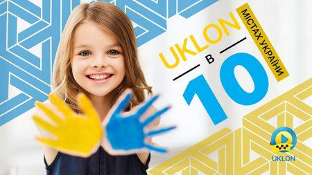 Uklon теперь в 10 городах Украины