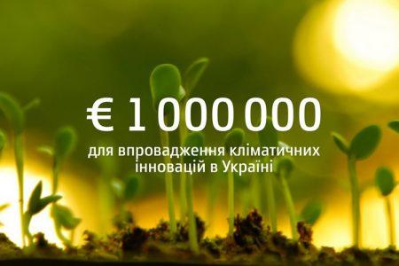 В рамках программы «Климатические инновационные ваучеры» ЕБРР раздаст украинским компаниям 1 млн евро на экологические проекты
