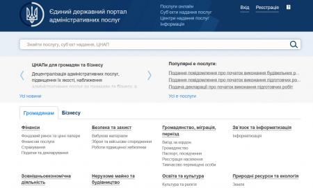Онлайн-услуги Минюста теперь можно получить на едином государственном портале административных услуг poslugy.gov.ua