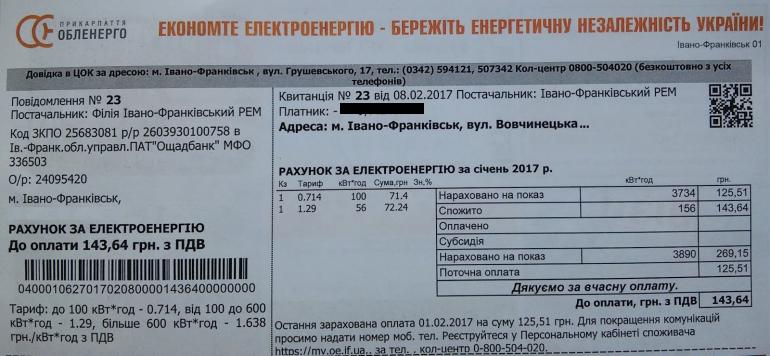 Технология оплаты коммунальных платежей через QR-коды заработала в 10 городах Украины, включая Киев, Днепр, Харьков и Сумы
