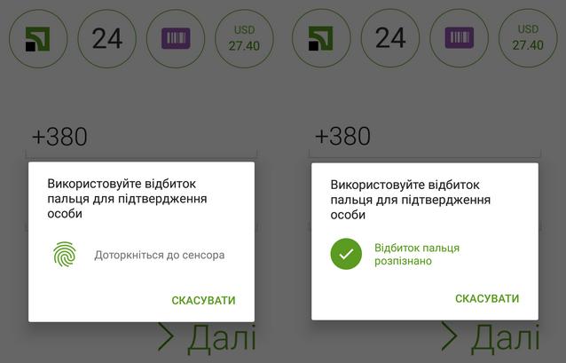 Оплата вПриват24 поотпечатку пальца— теперь налюбых Android-гаджетах